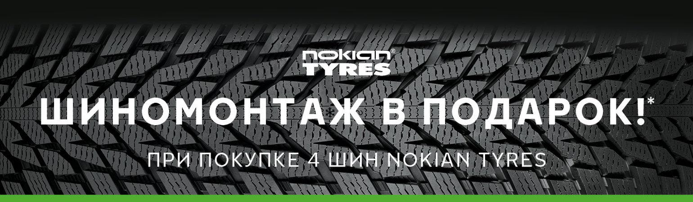 Nokian Tyres Шиномонтаж в подарок