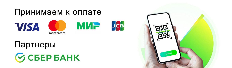 Официальный партнер Сбербанка
