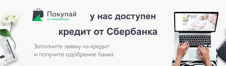 Кредит Сбербанка